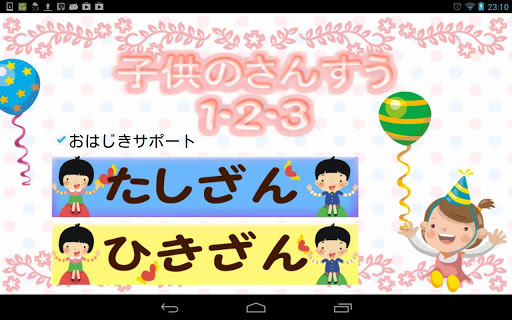 子供の算数123