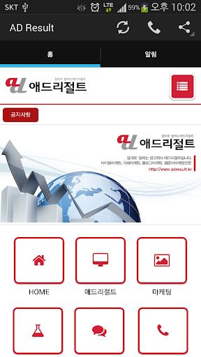 애드리절트 마케팅 홈페이지 앱제작 SNS 블로그 카페