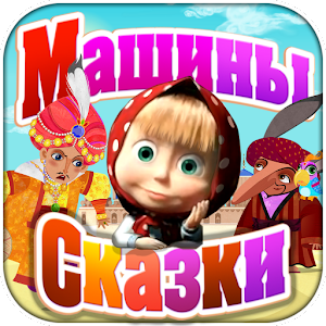Машины Сказки: Калиф-аист for PC and MAC