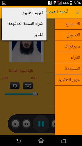 Ajmi quran download