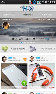 N마켓 Social Sharing Marketplace - screenshot thumbnail