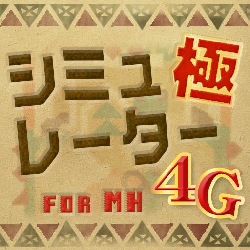 モンハン4Gスキルシミュレーターfor MH4G【極シミュ】 娛樂 App LOGO-硬是要APP