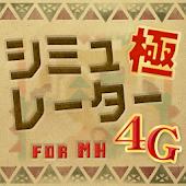 モンハン4Gスキルシミュレーターfor MH4G【極シミュ】