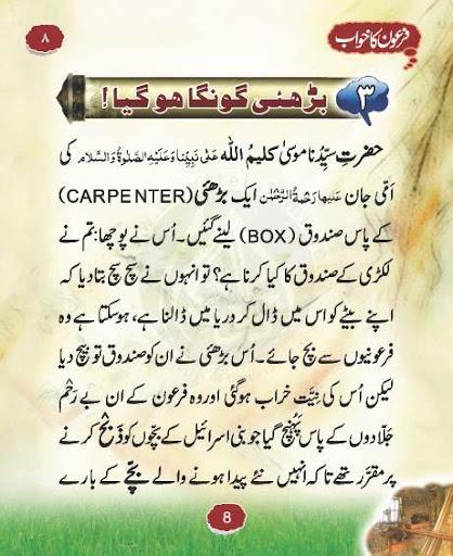 Faroon Ka Khawab