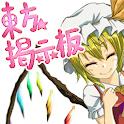 東方☆掲示板 icon
