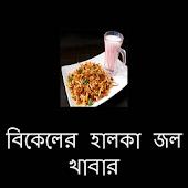 ঝাটপট বিকেলের নাশতা-Lite Food