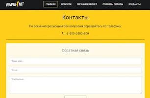 Screenshot of Мой POWERNET