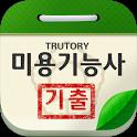 미용기능사 기출문제 (미용사) icon