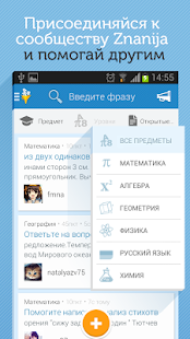 Znanija.com (Знания.com) APK Descargar