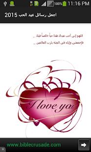 اجمل رسائل عيد الحب 2018 - náhled