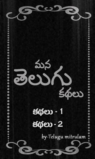Mana Telugu Kathalu By TM