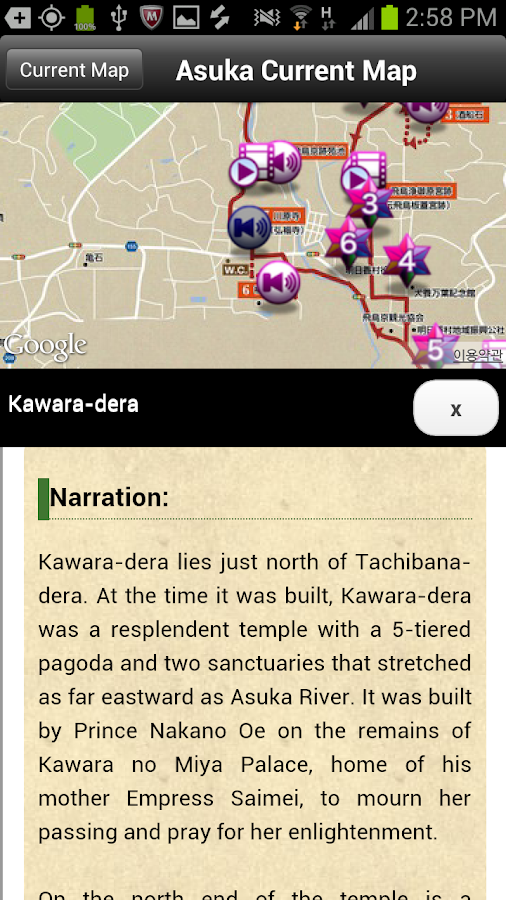 Nara Asukakyo Historic Walk- screenshot