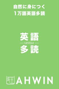 英語多読LEVEL0- スクリーンショットのサムネイル