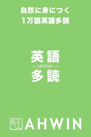 英語多読LEVEL0- screenshot