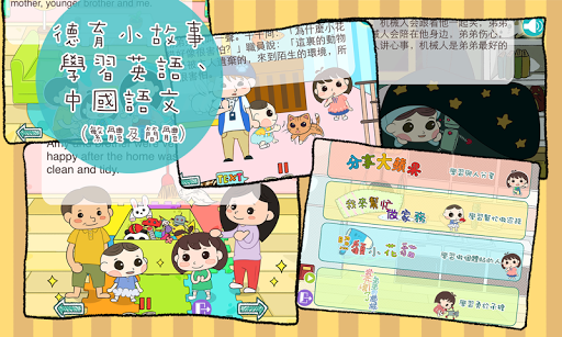 免費下載教育APP|千千童書合集 1: 培養良好品德 app開箱文|APP開箱王