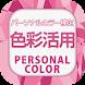 色彩活用パーソナルカラー検定