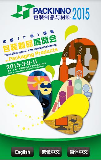 中国 广州 国际包装制品展览会