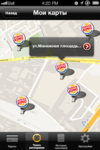 BURGER KING Card screenshot 12