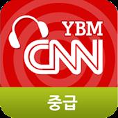 YBM-CNN청취강화훈련(중급)