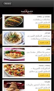 المطبخ السوري - screenshot thumbnail