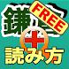鎌倉+読み方