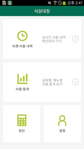 식당대장 - 대한민국최초모바일식권