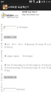 스마트폰 요금계산기 - 세티즌,스마트폰,중고폰,무료앱 - screenshot thumbnail