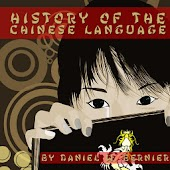 History of Chinese Language