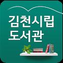 김천시립도서관 icon