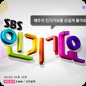 SBS인기가요 다시보기[TV드라마/실시간/재방송/오락] icon