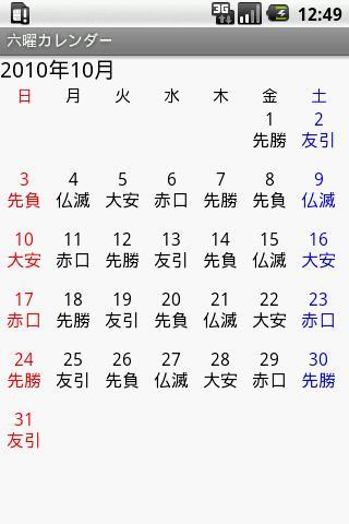 ROKUYOU Japanese Calendar- screenshot