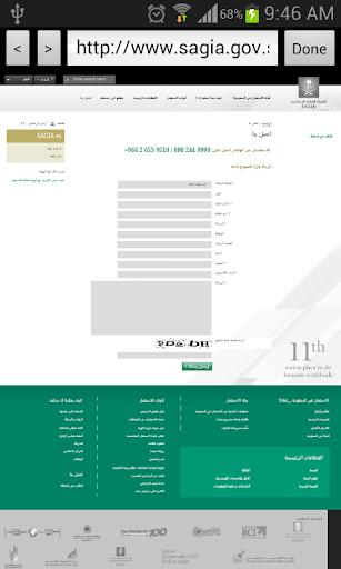 【免費商業App】الهيئة العامة للاستثمار SAGIA-APP點子