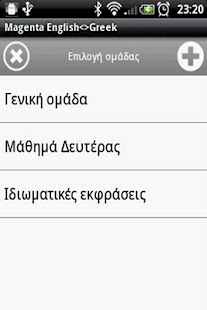 MAGENTA English<>Greek Speaker- screenshot thumbnail
