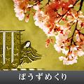 Game Bouzu Mekuri APK for Kindle