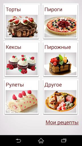 Рецепты тортов и десертов