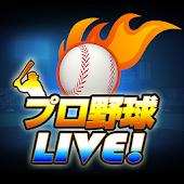 プロ野球Live!