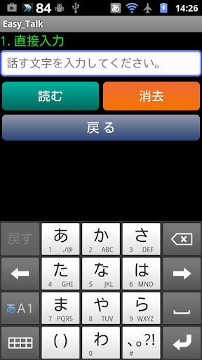 玩醫療App|簡単会話  押すだけであなたの代わりにしゃべってくれる。免費|APP試玩