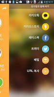 Screenshot of 4주 뱃살 다이어트 무료 - 뱃살빼기 / 순환운동