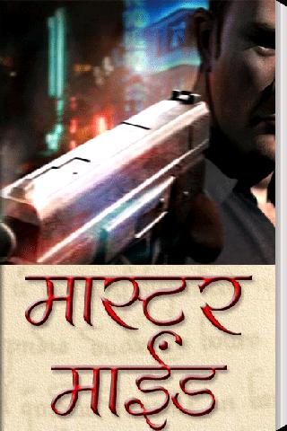 Master Mind Marathi Thriller