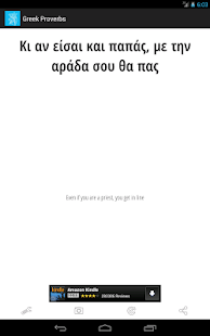 Greek Proverbs- screenshot thumbnail