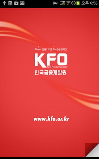 KFO 한국금융개발원