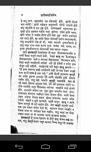 Marathi Story Hatim हातिमताई