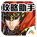 曹操之野望攻略助手-魔方網 icon