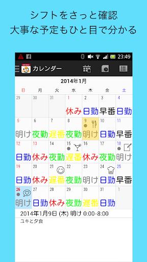 シフト勤務カレンダー シフカレ