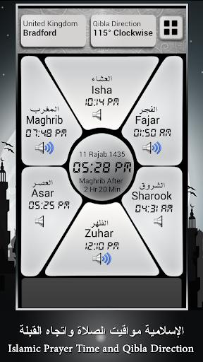 伊斯蘭祈禱時間和朝拜