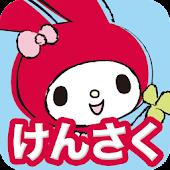 きせかえ検索『マイメロディ☆センチメント』ウィジェット・無料