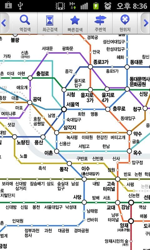 지하철 종결자 : Smarter Subway - screenshot