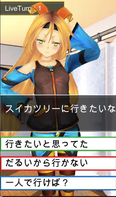 ギリギリゆにてぃちゃん - screenshot