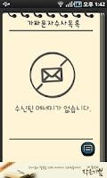 Screenshot of 누구야 옵티U+