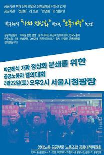 강원랜드노동조합 - náhled